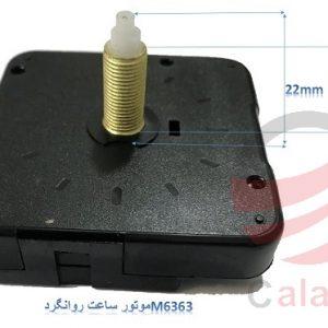 M6363 16 300x300 - موتور ساعت پایه بلند روانگرد 16mm