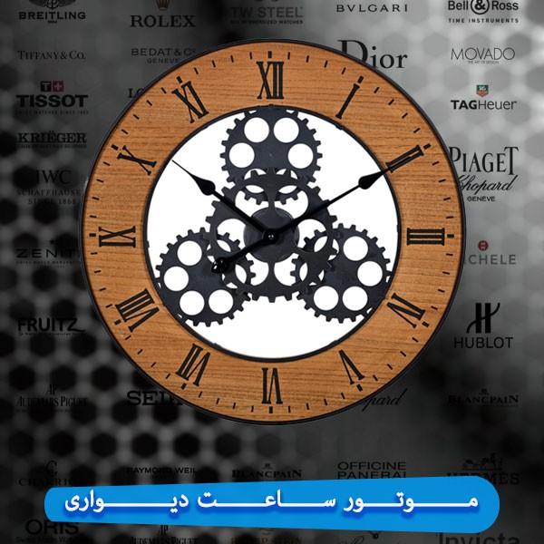 950132 - نکات مهم در انتخاب موتور ساعت های دیواری