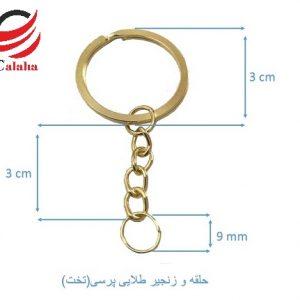 حلقه و زنجیر جاسوئیچی طلایی