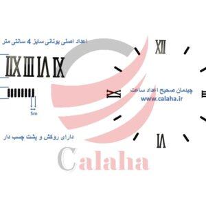 اعداد اصلی ساعت دیواری یونانی مشکی