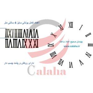 اعداد ساعت دیواری یونانی مشکی